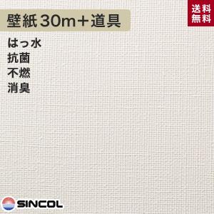 【壁紙】シンコール BB-1037 生のり付き機能性スリット壁紙 チャレンジセットプラス30m__challenge-k-bb1037