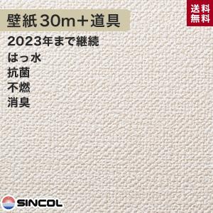 【壁紙】シンコール BB-1046 生のり付き機能性スリット壁紙 チャレンジセットプラス30m__challenge-k-bb1046