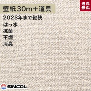 【壁紙】シンコール BB-1047 生のり付き機能性スリット壁紙 チャレンジセットプラス30m__challenge-k-bb1047