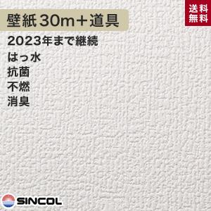 【壁紙】シンコール BB-1048 生のり付き機能性スリット壁紙 チャレンジセットプラス30m__challenge-k-bb1048