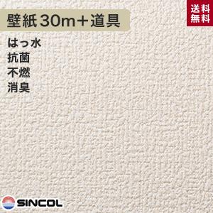 【壁紙】シンコール BB-1049 生のり付き機能性スリット壁紙 チャレンジセットプラス30m__challenge-k-bb1049