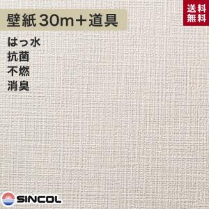 【壁紙】シンコール BB-1055 生のり付き機能性スリット壁紙 チャレンジセットプラス30m__challenge-k-bb1055