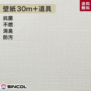 【壁紙】シンコール BB-1058 生のり付き機能性スリット壁紙 チャレンジセットプラス30m__challenge-k-bb1058