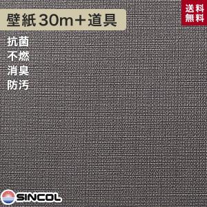 【壁紙】シンコール BB-1059 生のり付き機能性スリット壁紙 チャレンジセットプラス30m__challenge-k-bb1059