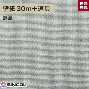 【壁紙】シンコール BB-1078 生のり付き機能性スリット壁紙 チャレンジセットプラス30m__challenge-k-bb1078