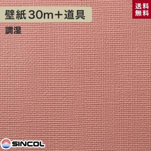 【壁紙】シンコール BB-1080 生のり付き機能性スリット壁紙 チャレンジセットプラス30m__challenge-k-bb1080