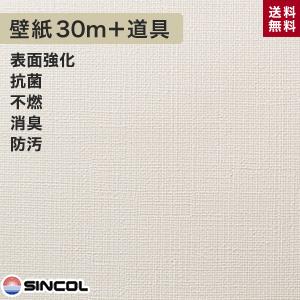 【壁紙】シンコール BB-1085 生のり付き機能性スリット壁紙 チャレンジセットプラス30m__challenge-k-bb1085