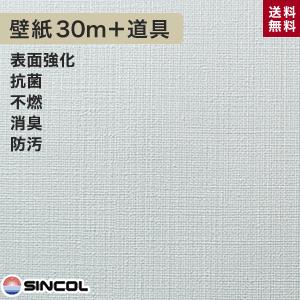【壁紙】シンコール BB-1087 生のり付き機能性スリット壁紙 チャレンジセットプラス30m__challenge-k-bb1087