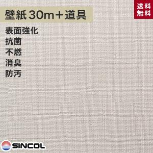 【壁紙】シンコール BB-1088 生のり付き機能性スリット壁紙 チャレンジセットプラス30m__challenge-k-bb1088