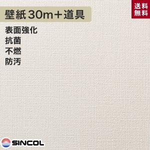 【壁紙】シンコール BB-1089 生のり付き機能性スリット壁紙 チャレンジセットプラス30m__challenge-k-bb1089