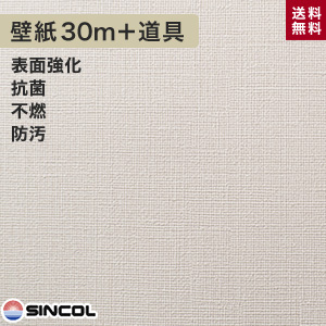 【壁紙】シンコール BB-1090 生のり付き機能性スリット壁紙 チャレンジセットプラス30m__challenge-k-bb1090