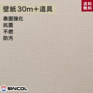 【壁紙】シンコール BB-1091 生のり付き機能性スリット壁紙 チャレンジセットプラス30m__challenge-k-bb1091
