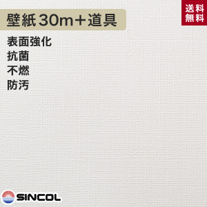 【壁紙】シンコール BB-1093 生のり付き機能性スリット壁紙 チャレンジセットプラス30m__challenge-k-bb1093