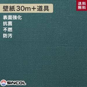 【壁紙】シンコール BB-1094 生のり付き機能性スリット壁紙 チャレンジセットプラス30m__challenge-k-bb1094