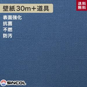 【壁紙】シンコール BB-1095 生のり付き機能性スリット壁紙 チャレンジセットプラス30m__challenge-k-bb1095