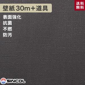 【壁紙】シンコール BB-1096 生のり付き機能性スリット壁紙 チャレンジセットプラス30m__challenge-k-bb1096