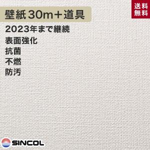 【壁紙】シンコール BB-1103 生のり付き機能性スリット壁紙 チャレンジセットプラス30m__challenge-k-bb1103