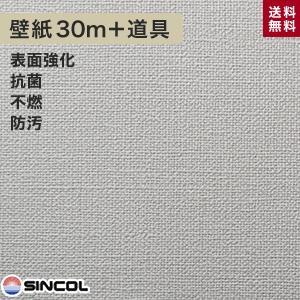 【壁紙】シンコール BB-1105 生のり付き機能性スリット壁紙 チャレンジセットプラス30m__challenge-k-bb1105