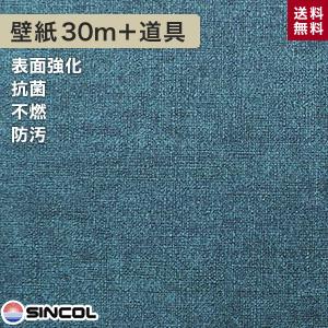 【壁紙】シンコール BB-1109 生のり付き機能性スリット壁紙 チャレンジセットプラス30m__challenge-k-bb1109