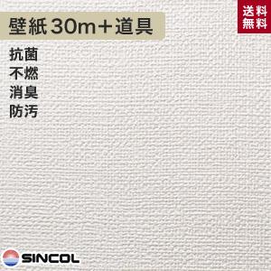 【壁紙】シンコール BB-1117 生のり付き機能性スリット壁紙 チャレンジセットプラス30m__challenge-k-bb1117
