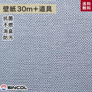【壁紙】シンコール BB-1120 生のり付き機能性スリット壁紙 チャレンジセットプラス30m__challenge-k-bb1120