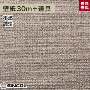 【壁紙】シンコール BB-1131 生のり付き機能性スリット壁紙 チャレンジセットプラス30m__challenge-k-bb1131
