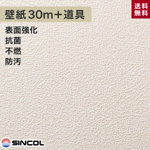 【壁紙】シンコール BB-1160 生のり付き機能性スリット壁紙 チャレンジセットプラス30m__challenge-k-bb1160
