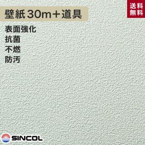 【壁紙】シンコール BB-1162 生のり付き機能性スリット壁紙 チャレンジセットプラス30m__challenge-k-bb1162