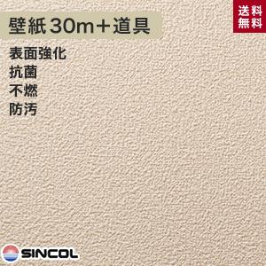 【壁紙】シンコール BB-1163 生のり付き機能性スリット壁紙 チャレンジセットプラス30m__challenge-k-bb1163