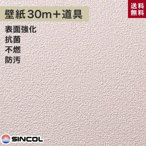 【壁紙】シンコール BB-1164 生のり付き機能性スリット壁紙 チャレンジセットプラス30m__challenge-k-bb1164