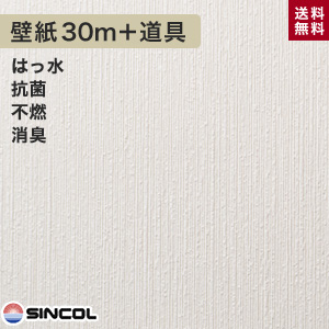 【壁紙】シンコール BB-1166 生のり付き機能性スリット壁紙 チャレンジセットプラス30m__challenge-k-bb1166