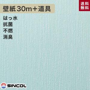【壁紙】シンコール BB-1167 生のり付き機能性スリット壁紙 チャレンジセットプラス30m__challenge-k-bb1167