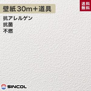 【壁紙】シンコール BB-1215 生のり付き機能性スリット壁紙 チャレンジセットプラス30m__challenge-k-bb1215