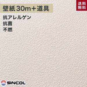 【壁紙】シンコール BB-1216 生のり付き機能性スリット壁紙 チャレンジセットプラス30m__challenge-k-bb1216