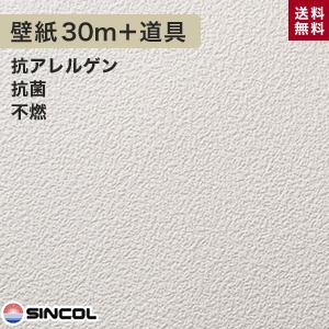 【壁紙】シンコール BB-1217 生のり付き機能性スリット壁紙 チャレンジセットプラス30m__challenge-k-bb1217