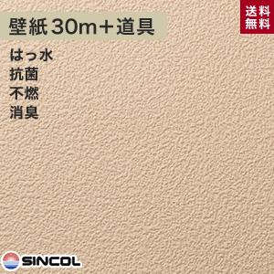 【壁紙】シンコール BB-1220 生のり付き機能性スリット壁紙 チャレンジセットプラス30m__challenge-k-bb1220