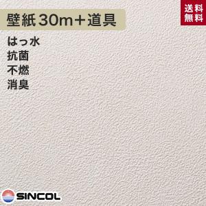 【壁紙】シンコール BB-1248 生のり付き機能性スリット壁紙 チャレンジセットプラス30m__challenge-k-bb1248