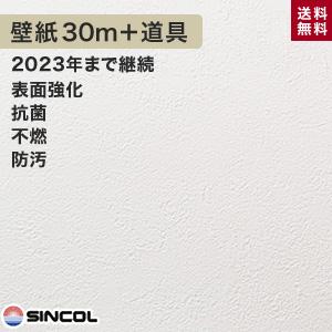 【壁紙】シンコール BB-1263 生のり付き機能性スリット壁紙 チャレンジセットプラス30m__challenge-k-bb1263