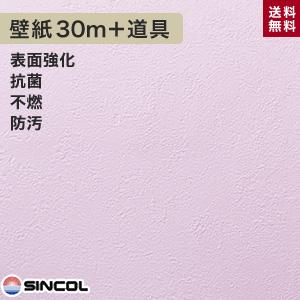 【壁紙】シンコール BB-1265 生のり付き機能性スリット壁紙 チャレンジセットプラス30m__challenge-k-bb1265