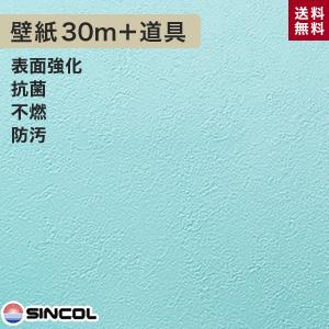【壁紙】シンコール BB-1270 生のり付き機能性スリット壁紙 チャレンジセットプラス30m__challenge-k-bb1270