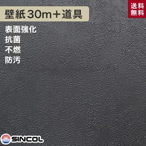 【壁紙】シンコール BB-1272 生のり付き機能性スリット壁紙 チャレンジセットプラス30m__challenge-k-bb1272