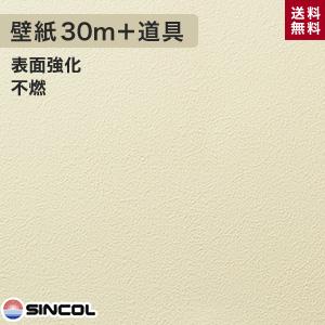 【壁紙】シンコール BB-1283 生のり付き機能性スリット壁紙 チャレンジセットプラス30m__challenge-k-bb1283