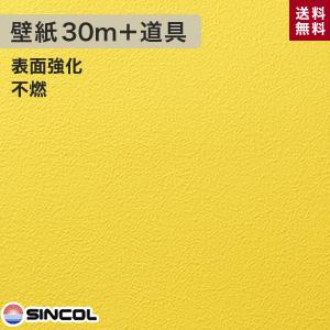 【壁紙】シンコール BB-1284 生のり付き機能性スリット壁紙 チャレンジセットプラス30m__challenge-k-bb1284