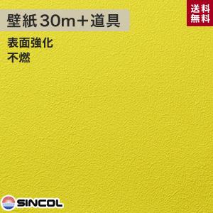 【壁紙】シンコール BB-1285 生のり付き機能性スリット壁紙 チャレンジセットプラス30m__challenge-k-bb1285
