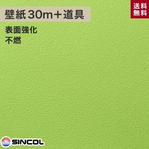 【壁紙】シンコール BB-1286 生のり付き機能性スリット壁紙 チャレンジセットプラス30m__challenge-k-bb1286