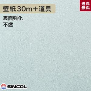 【壁紙】シンコール BB-1293 生のり付き機能性スリット壁紙 チャレンジセットプラス30m__challenge-k-bb1293