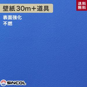 【壁紙】シンコール BB-1296 生のり付き機能性スリット壁紙 チャレンジセットプラス30m__challenge-k-bb1296