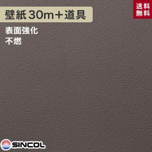 【壁紙】シンコール BB-1301 生のり付き機能性スリット壁紙 チャレンジセットプラス30m__challenge-k-bb1301