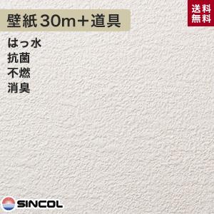 【壁紙】シンコール BB-1303 生のり付き機能性スリット壁紙 チャレンジセットプラス30m__challenge-k-bb1303