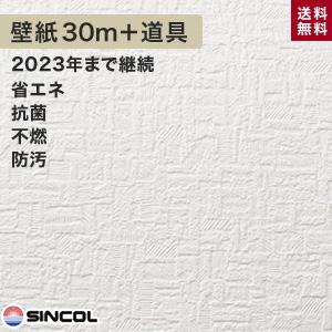 【壁紙】シンコール BB-1335 生のり付き機能性スリット壁紙 チャレンジセットプラス30m__challenge-k-bb1335